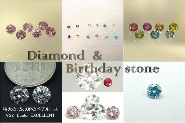 ダイヤモンド/誕生石/婚約指輪/結婚指輪