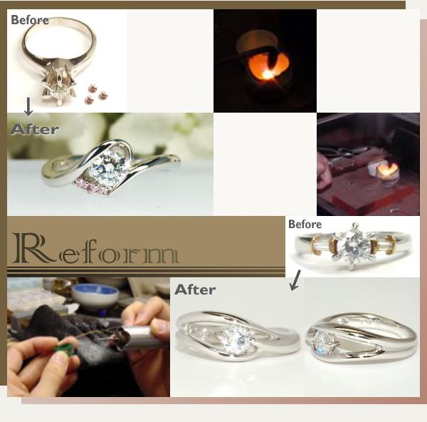 リフォーム婚約指輪/結婚指輪イメージ